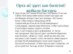 Орта жүздегі хан билігінің жойыла бастауы Орта жүзде1817жылы Бөкей хан,181