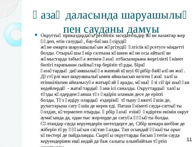 Қазақ даласында шаруашылық пен сауданы дамуы Округтық приказдардағы ресейлік...