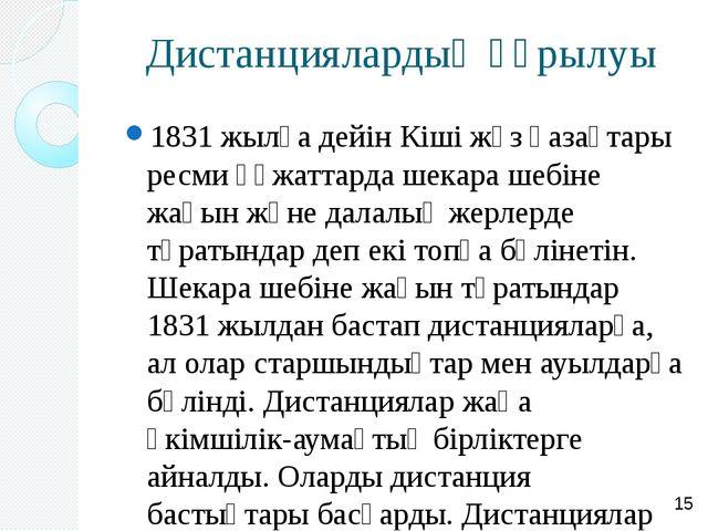Дистанциялардың құрылуы 1831жылға дейінКіші жүзқазақтары ресми құжаттарда...