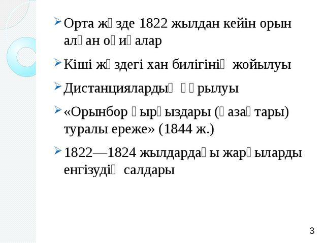 Орта жүзде 1822 жылдан кейін орын алған оқиғалар Кіші жүздегі хан билігінің ж...