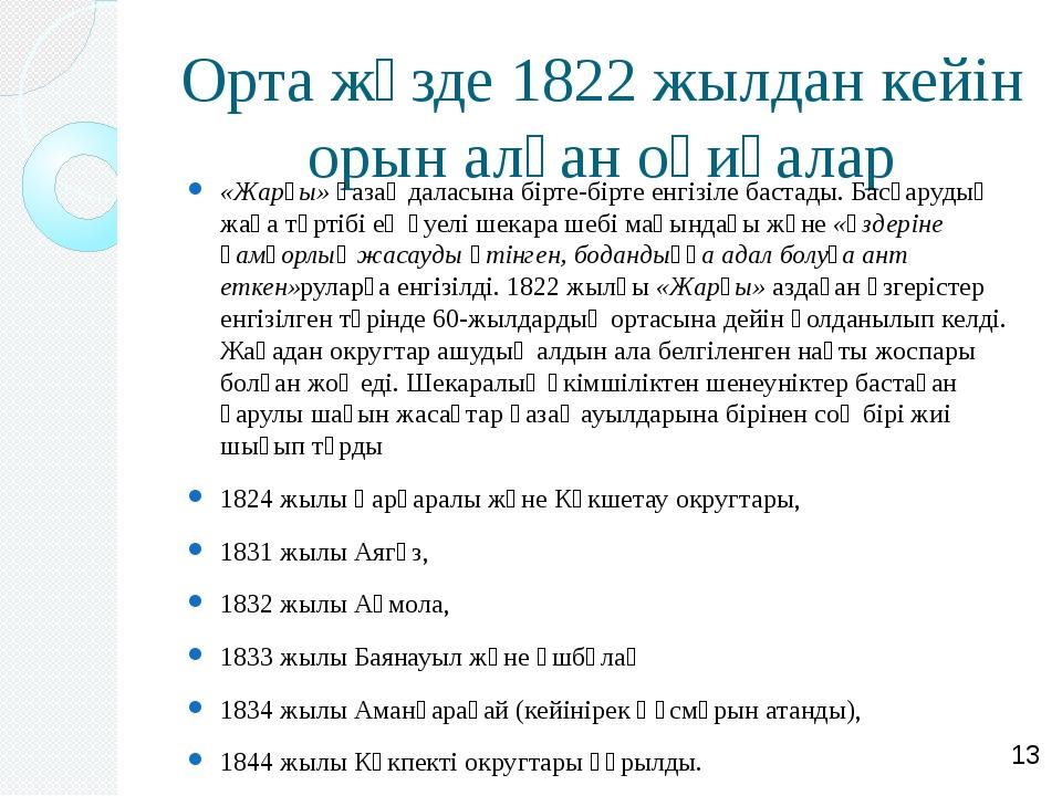 Орта жүзде 1822 жылдан кейін орын алған оқиғалар «Жарғы»қазақ даласына бірте...