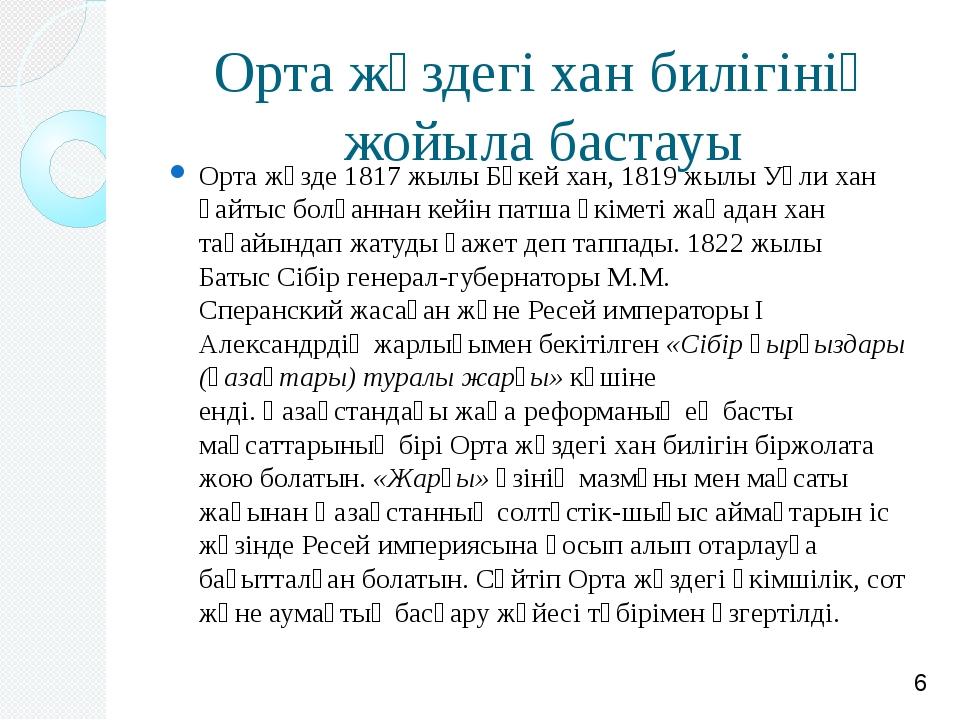 Орта жүздегі хан билігінің жойыла бастауы Орта жүзде1817жылы Бөкей хан,181...