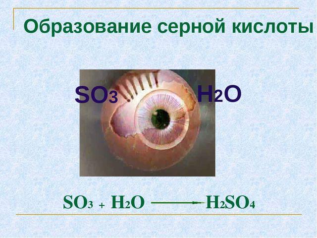 SO3 + H2O H2SO4 SO3 H2O Образование серной кислоты