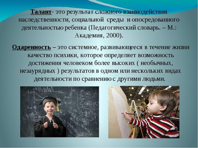 Талант- это результат сложного взаимодействия наследственности, социальной ср...