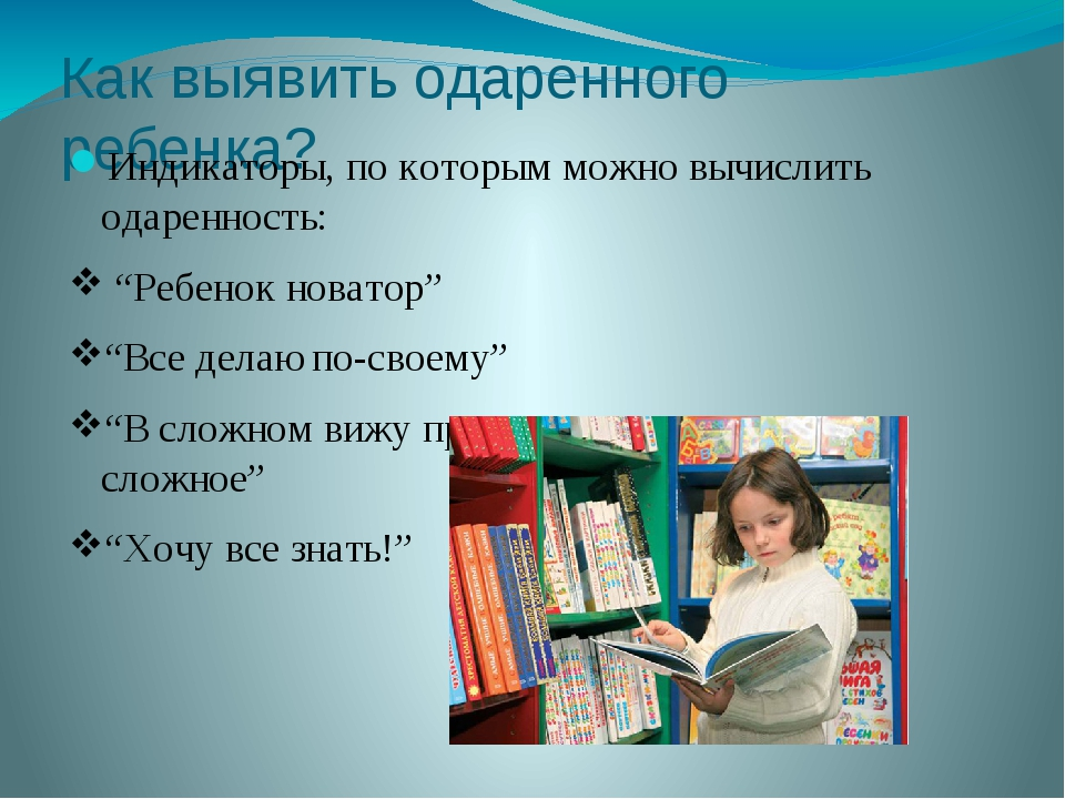 Как выявить одаренного ребенка? Индикаторы, по которым можно вычислить одарен...