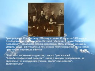 Грин родился 23 августа (по старому стилю - 11 августа) 1880 года в Слободско