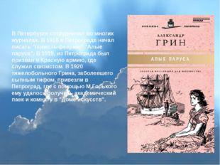 В Петербурге сотрудничал во многих журналах. В 1916 в Петрограде начал писать