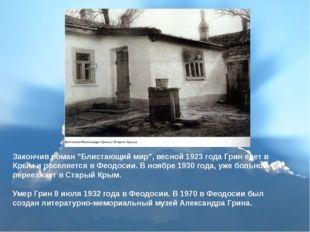 """Закончив роман """"Блистающий мир"""", весной 1923 года Грин едет в Крым и поселяет"""