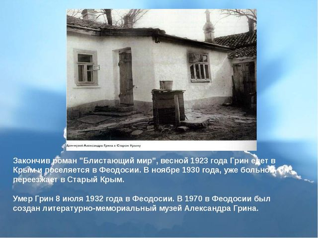 """Закончив роман """"Блистающий мир"""", весной 1923 года Грин едет в Крым и поселяет..."""