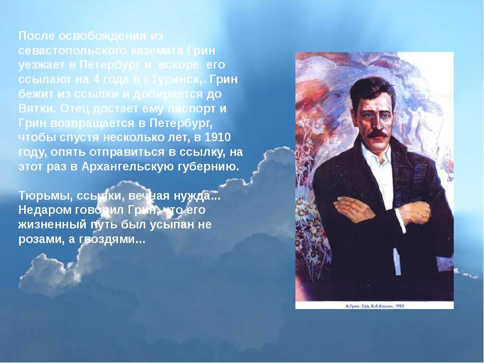 После освобождения из севастопольского каземата Грин уезжает в Петербург и вс...