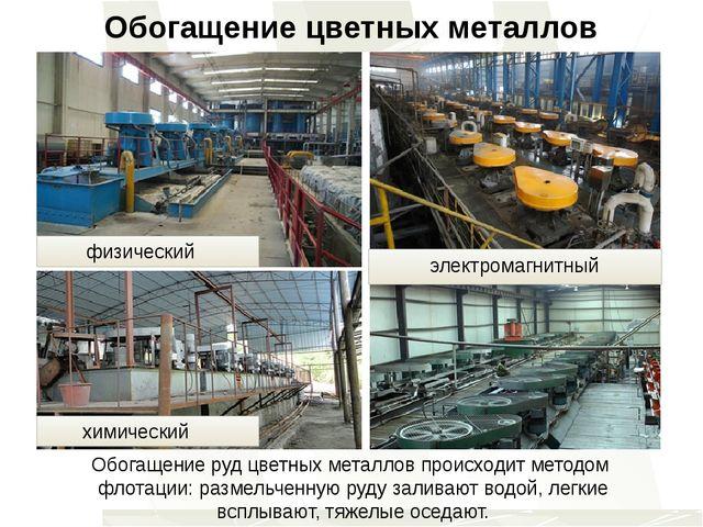 Обогащение руд цветных металлов происходит методом флотации: размельченную р...
