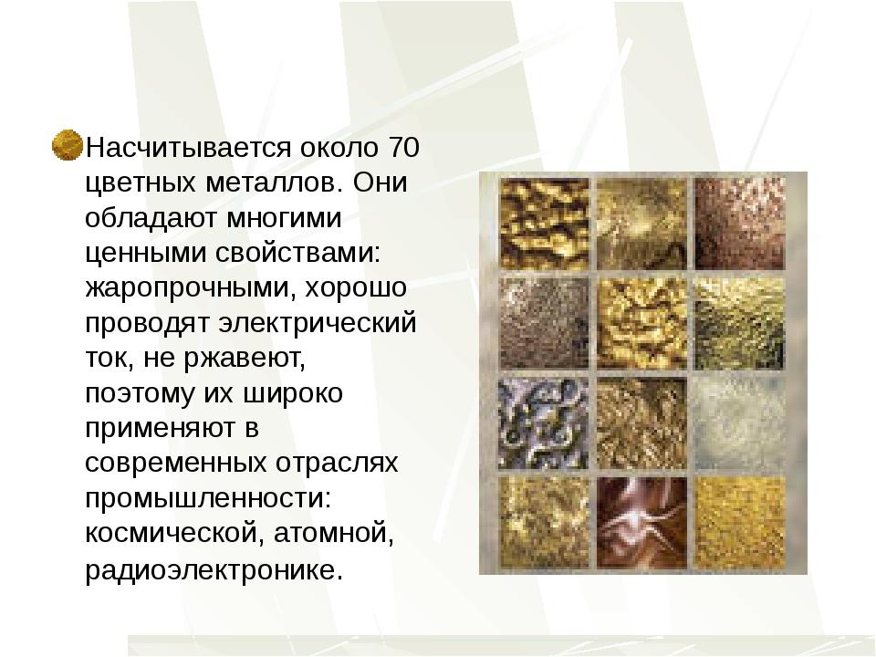 Насчитывается около 70 цветных металлов. Они обладают многими ценными свойств...