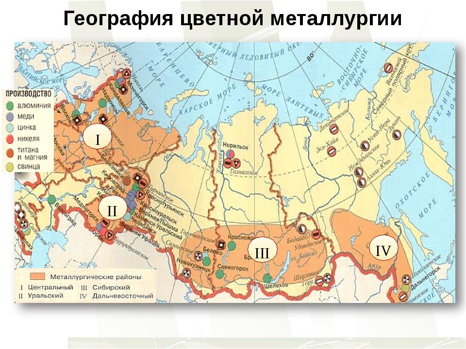 География цветной металлургии I II III IV