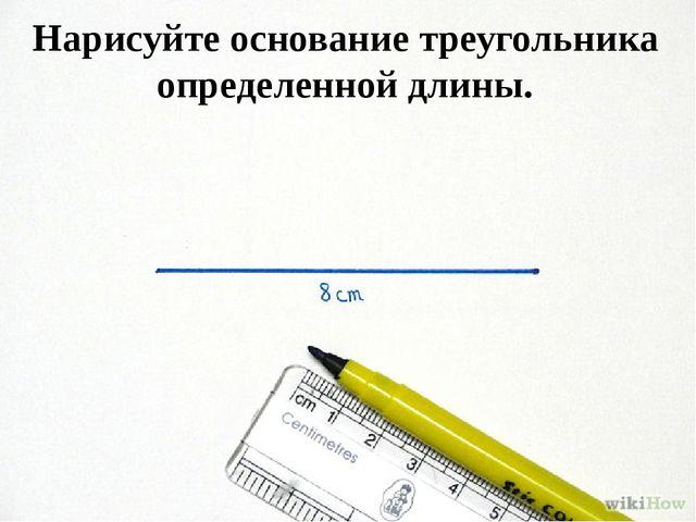 Нарисуйте основание треугольника определенной длины.