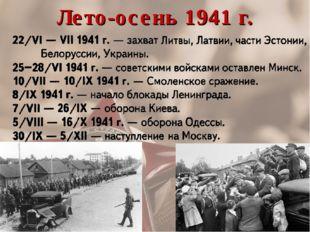 Лето-осень 1941 г.