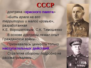 СССР доктрина «красного пакета» «Бить врага на его территории и малой кровью»