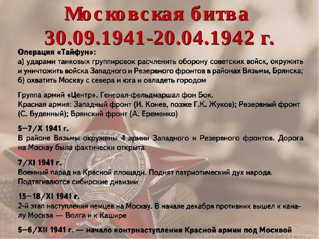 Московская битва 30.09.1941-20.04.1942 г.