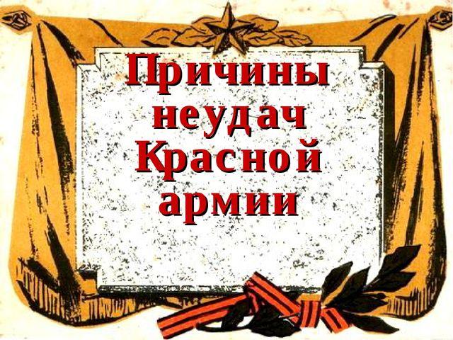 Причины неудач Красной армии