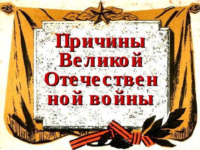 Причины Великой Отечественной войны