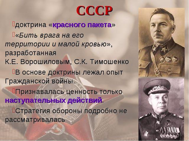 СССР доктрина «красного пакета» «Бить врага на его территории и малой кровью»...