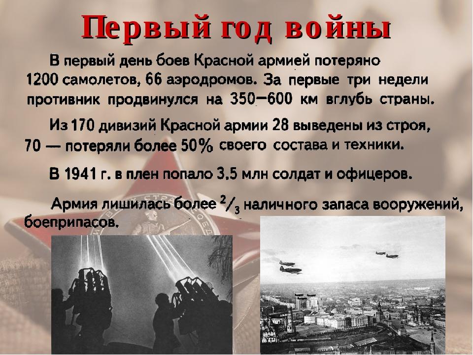 Первый год войны