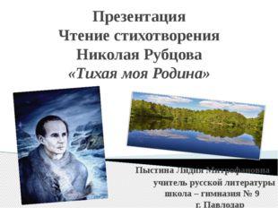 Презентация Чтение стихотворения Николая Рубцова «Тихая моя Родина» Пыстина Л