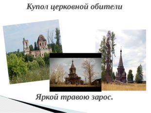 Купол церковной обители Яркой травою зарос.