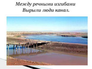 Между речными изгибами Вырыли люди канал.