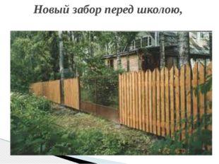 Новый забор перед школою,