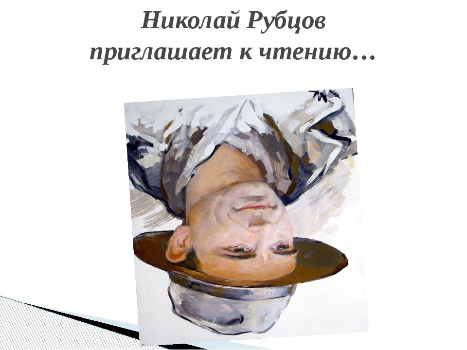 Николай Рубцов приглашает к чтению…