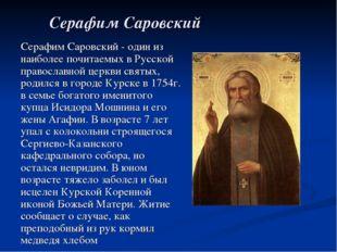 Серафим Саровский Серафим Саровский - один из наиболее почитаемых в Русской п