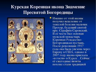 Курская Коренная икона Знамение Пресвятой Богородицы Именно от этой иконы пол