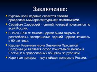 Заключение: Курский край издавна славится своими православными архитектурными