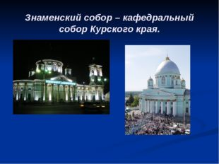 Знаменский собор – кафедральный собор Курского края.