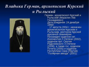Владыка Герман, архиепископ Курский и Рыльский Герман, архиепископ Курский и
