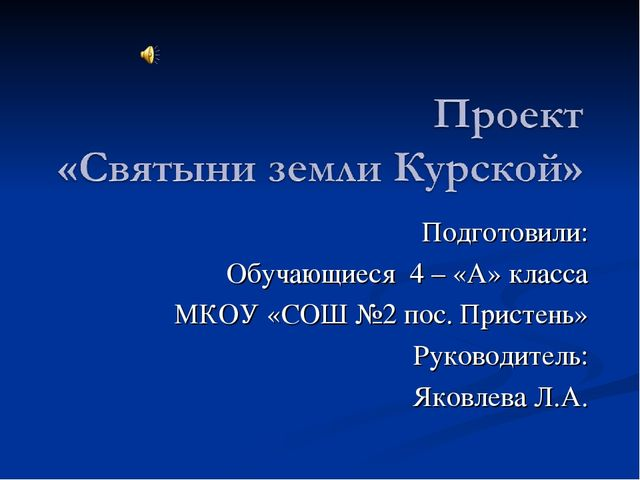 Подготовили: Обучающиеся 4 – «А» класса МКОУ «СОШ №2 пос. Пристень» Руководит...