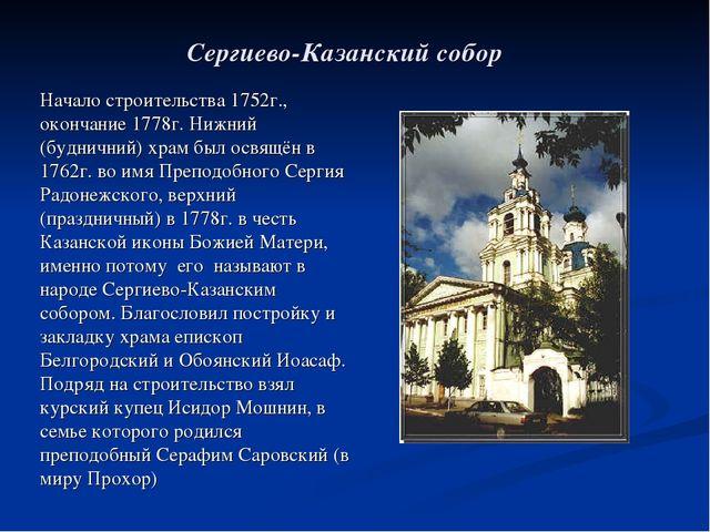 Сергиево-Казанский собор Начало строительства 1752г., окончание 1778г. Нижний...