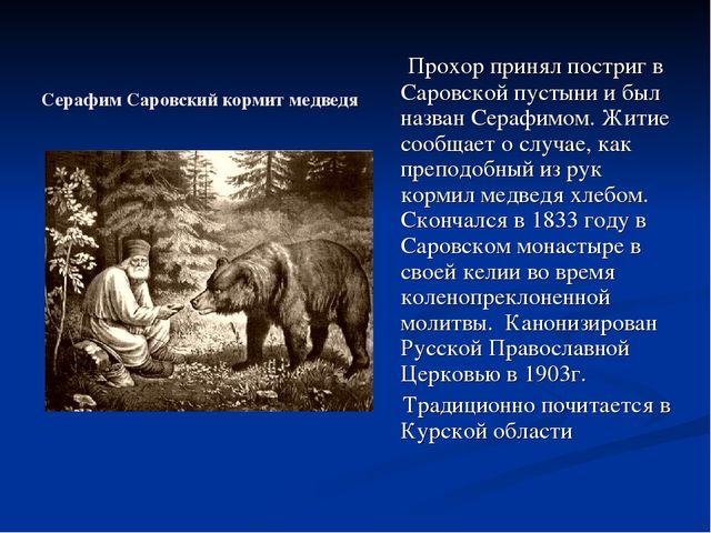 Серафим Саровский кормит медведя Прохор принял постриг в Саровской пустыни и...
