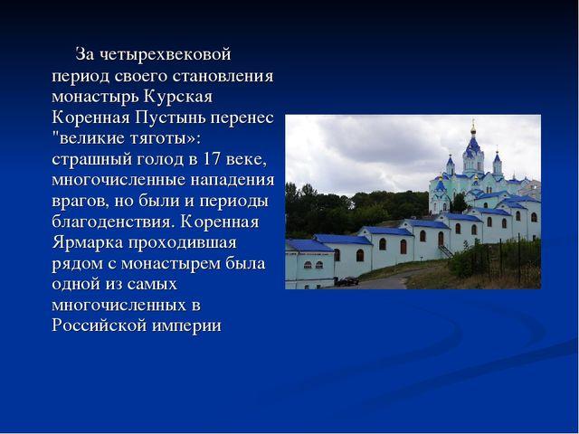 За четырехвековой период своего становления монастырь Курская Коренная Пусты...