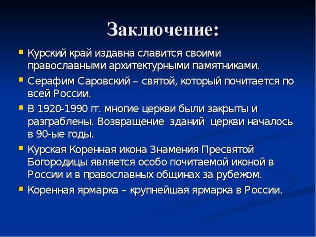 Заключение: Курский край издавна славится своими православными архитектурными...