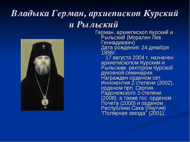 Владыка Герман, архиепископ Курский и Рыльский Герман, архиепископ Курский и...