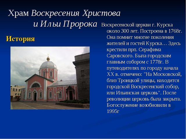 Храм Воскресения Христова и Ильи Пророка История Воскресенской церкви г. Курс...