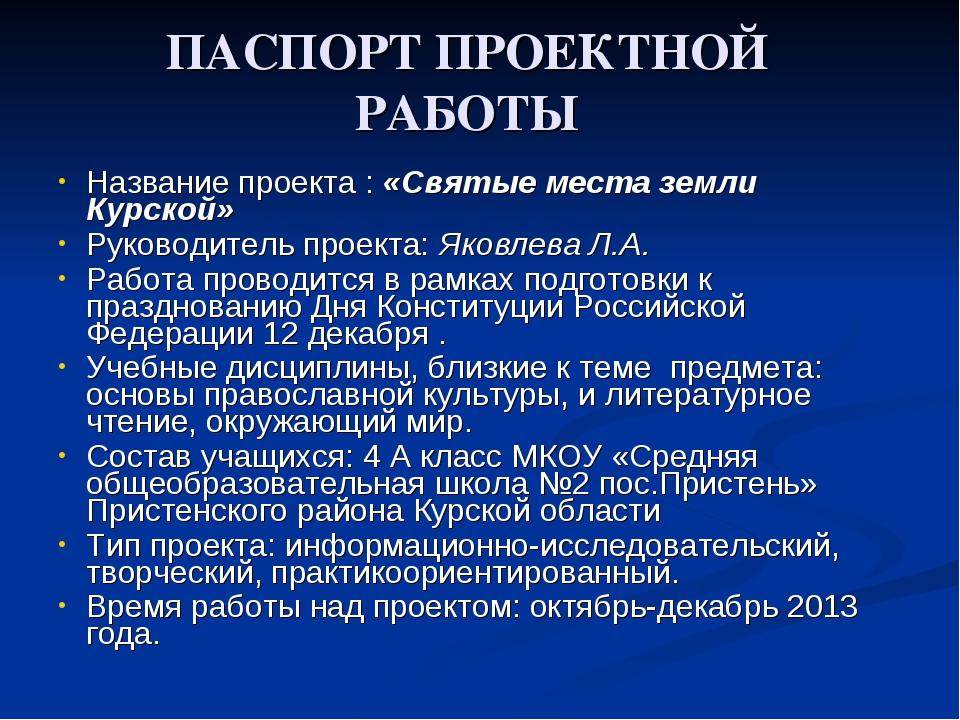 ПАСПОРТ ПРОЕКТНОЙ РАБОТЫ Название проекта : «Святые места земли Курской» Руко...