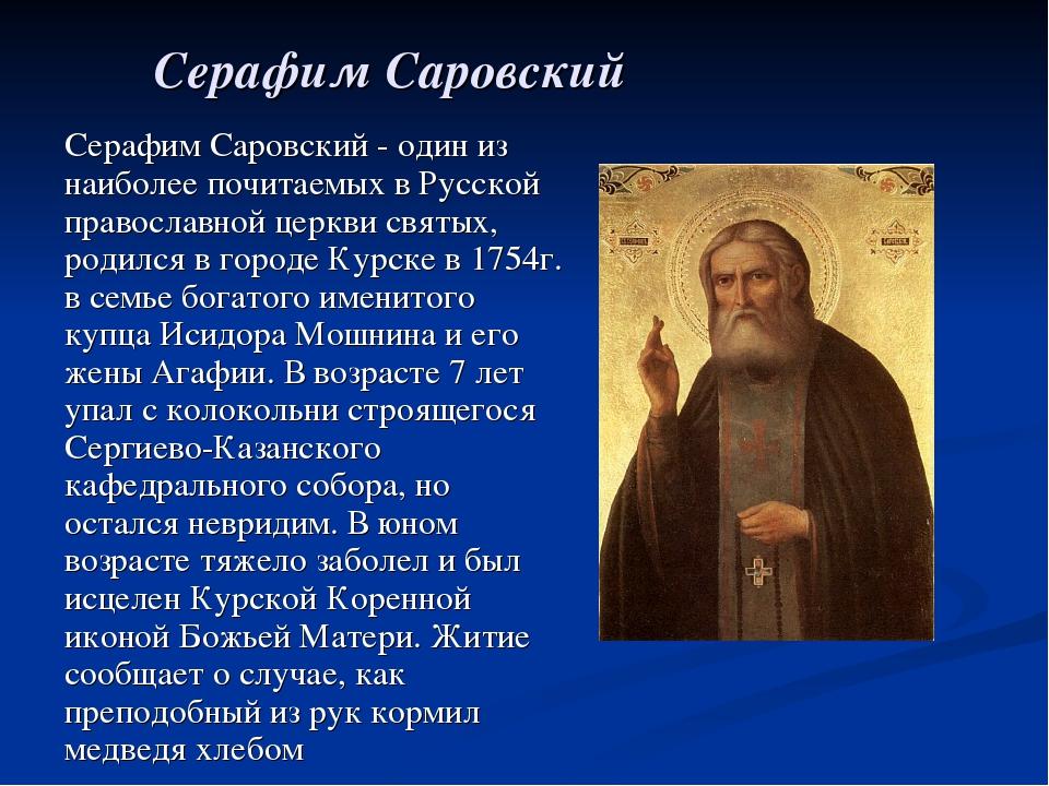 Серафим Саровский Серафим Саровский - один из наиболее почитаемых в Русской п...