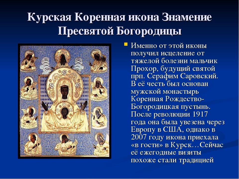 Курская Коренная икона Знамение Пресвятой Богородицы Именно от этой иконы пол...