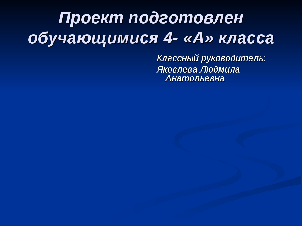 Проект подготовлен обучающимися 4- «А» класса Классный руководитель: Яковлева...