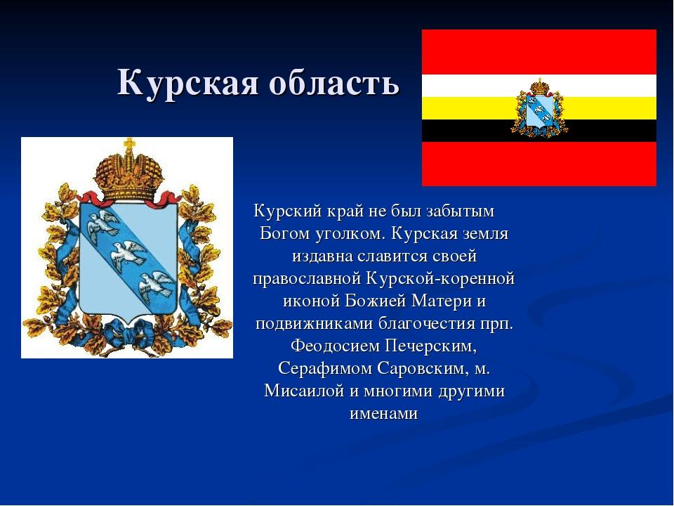 Курская область Курский край не был забытым Богом уголком. Курская земля изда...