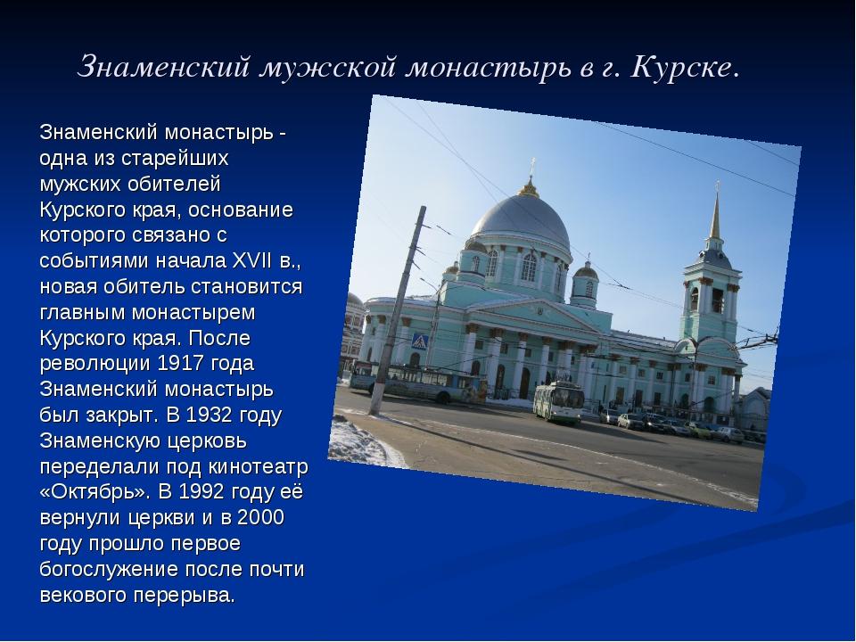 Знаменский мужской монастырь в г. Курске. Знаменский монастырь - одна из стар...