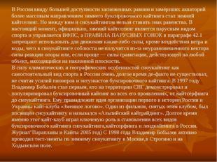 В России ввиду большей доступности заснеженных равнин и замёрзших акваторий б