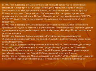 В 1999 году Владимир Бобылев организовал сноукайт-промо тур по спортивным выс